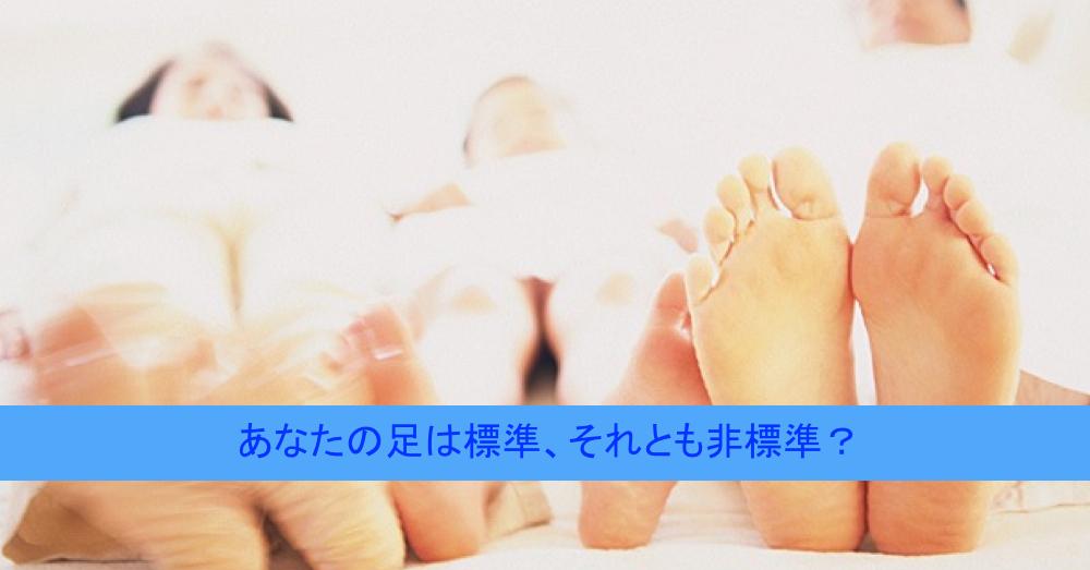 あなたの足は標準、非標準?