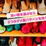 良い靴を選ぶなら、3つのダメ靴パターンを知ろう!