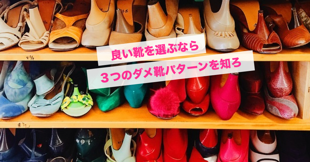 良い靴を選ぶなら