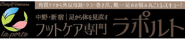 『ラポルト』中野・新宿|足から体を見直すボディ&フットケア|