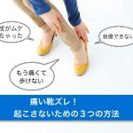 痛い靴ズレ!起こさないための3つの方法