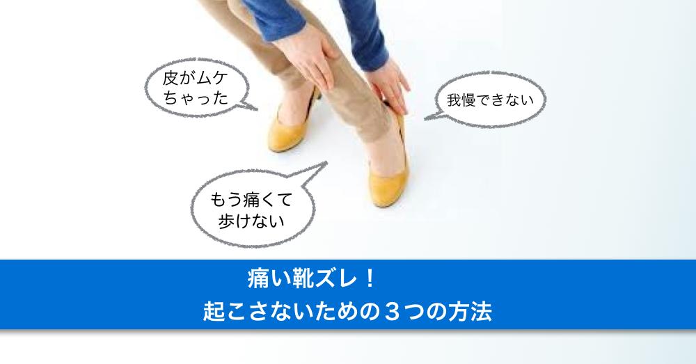 靴ズレを起こさない.