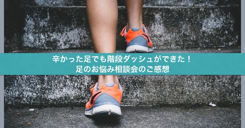 辛かった足でも階段ダッシュができた!足のお悩み相談会のご感想
