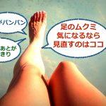足のむくみが気になるなら、見直すのはココ!