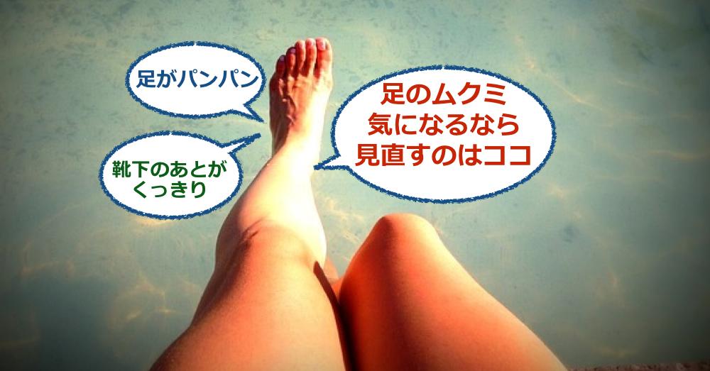 足のムクミ