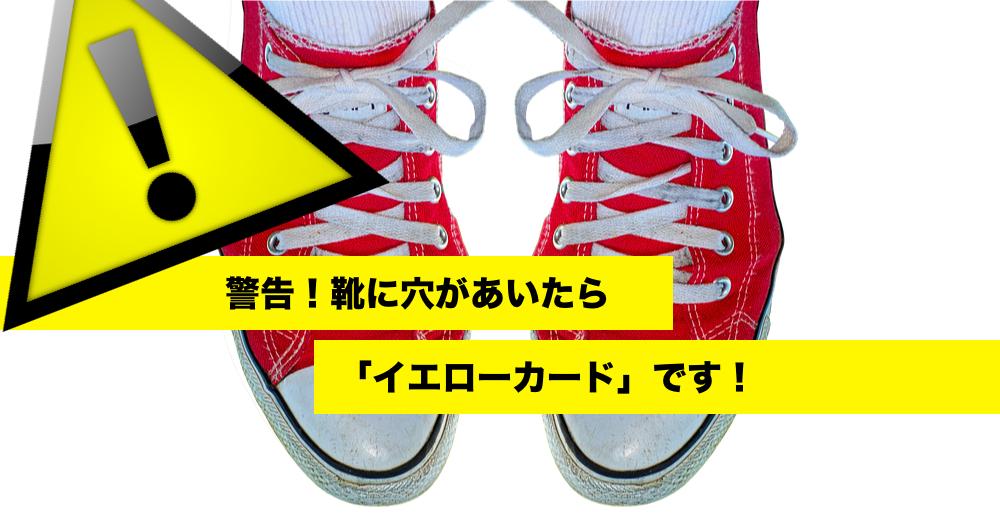 警告!靴に穴があいたら